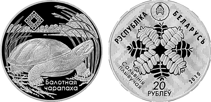 20 rubles and 1 ruble 2010  Mid-Pripyat Belarus